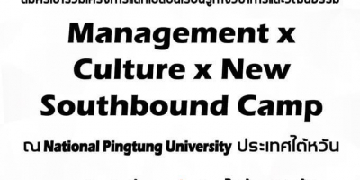 Management X Culture X New Southbound Camp ณ National Pingtung University